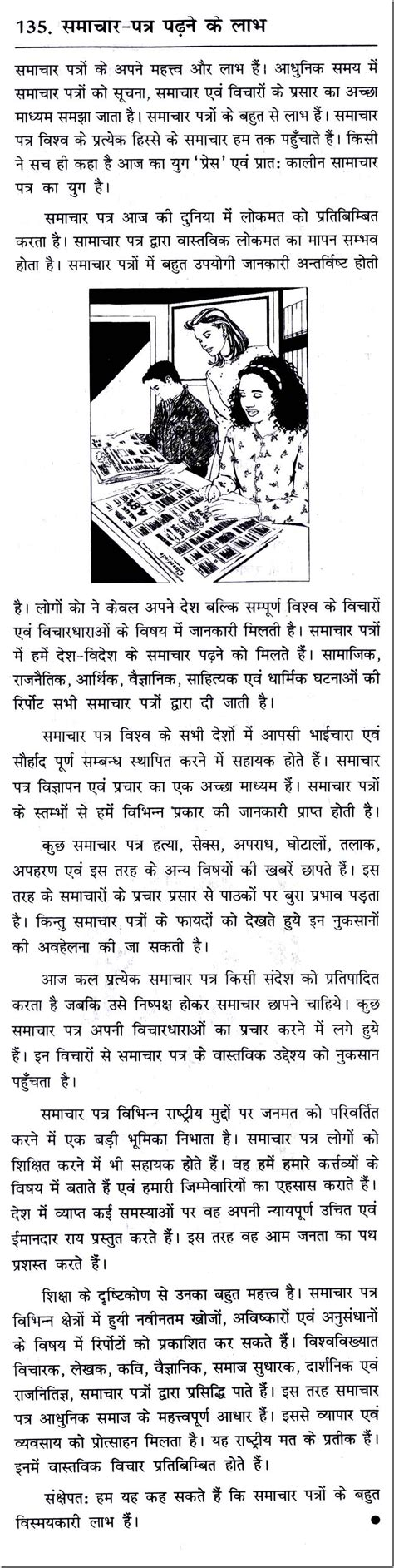 essay on importance of newspaper in hindi  weaksealga essay on newspaper in hindi